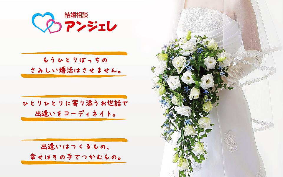 相談 大阪 結婚 所